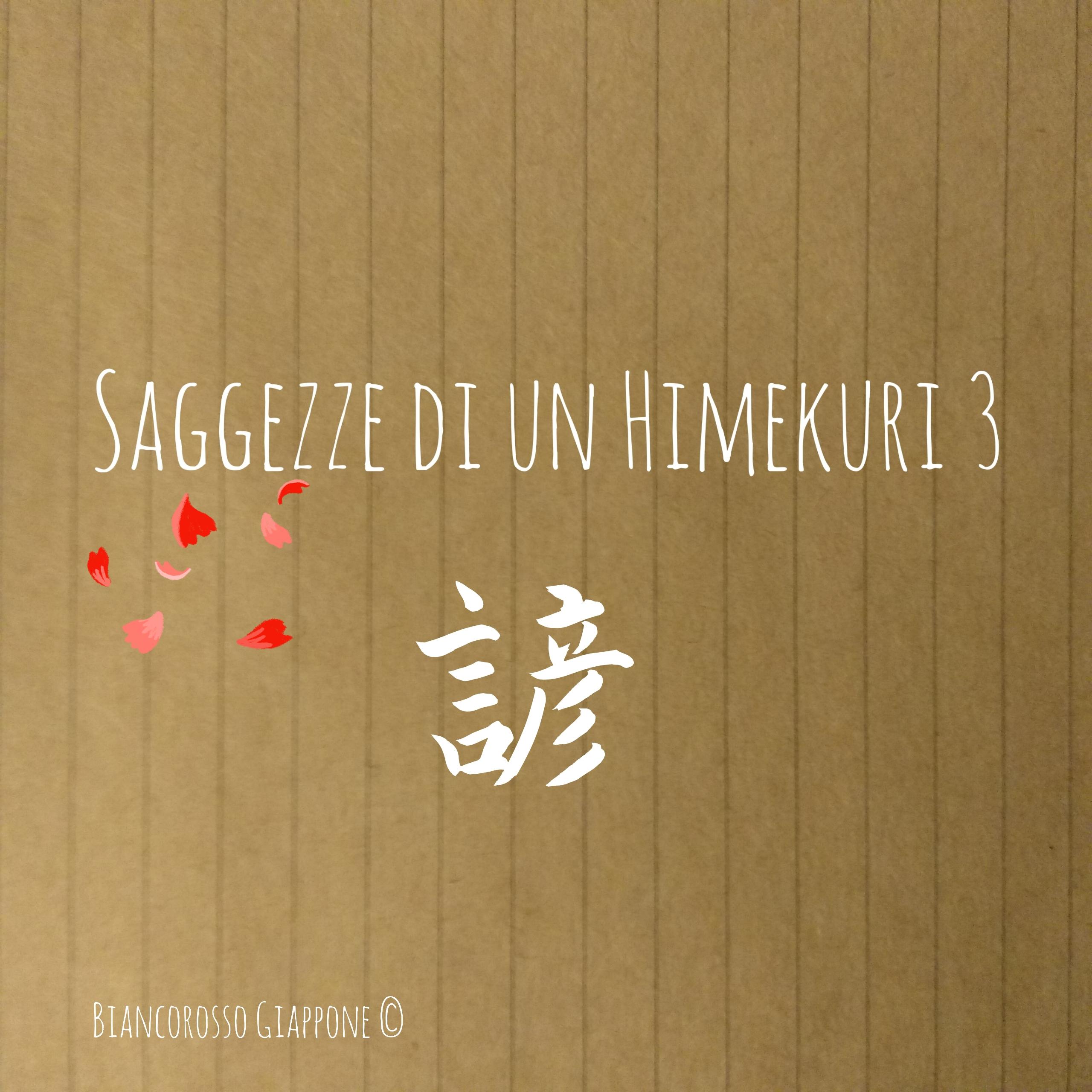 Himekuri 3